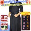 ●剣道着セット(CC)クール&ドライ夏用ジャージ「上着&袴」