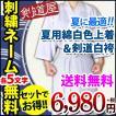 ●剣道着セット(K)「夏用・綿白色剣道上着+白剣道袴」