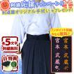 ●剣道着セット(L)「夏用・綿白色剣道上着+《新特製》テトロン剣道袴・紺」