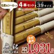 剣道 竹刀 ●「無銘」普及型仕組(完成品) 39サイズ 4本セット
