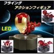 浮遊 フライング アイアンマン LEDライト付 フローティングver 回転 光る アクションフィギュア MK磁気