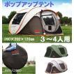 3〜4人用 大型 ポップアップテント 超軽量 ワンタッチ UVカット キャンプ アウトドア 200*280*120cm