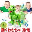 恐竜 ロボット 知育玩具 ラジコン 熱感知機能 動く 歌う 踊る ダイナソー リモート おもちゃ