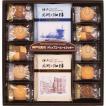 【送料無料】神戸元町の珈琲&クッキー(KMC-AN)