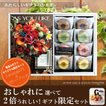 全国送料無料 当店おすすめ限定商品 カタログギフト11,664円コース+井桁堂 ガトープルポ