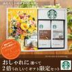 当店おすすめ限定商品 カタログギフト3,024円コース+スターバックス オリガミ パーソナルドリップギフト
