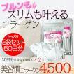 コラーゲン 粉末 送料無料 美習慣コラーゲン2袋セット 30包×2袋