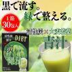 炭ズミまでキレイ青汁(2g×30包)