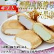 ギフト 栗駒高原搾りアイス最中 10個セット 送料無料 手作りアイスモナカ