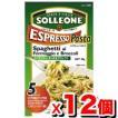 SOLLEONE ソル・レオーネエスプレッソパスタ・スパゲッティ・チーズ&ブロッコリ 90g ×12個