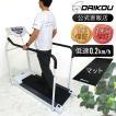 歩行運動 手すり付ならランニングマシンメーカー公式直販ダイコーDK-208マット付ランニングマシーン家庭用電動