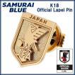 SAMURAI BLUE サッカー日本代表 オフィシャル エンブレム ピンズ K18 ゴールド | JFA 2018 公式 グッズ 18金 ブローチ 健康 プレゼント ヘルス 父 送料無料