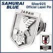 SAMURAI BLUE サッカー日本代表 オフィシャル エンブレム ピンズ シルバー925 | JFA 2018 公式 グッズ 銀 ブローチ 健康 プレゼント ギフト 父 野球 ヘルス