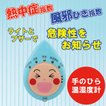 即配 見守り熱中症計 ブルー(風邪ひき指数・湿温度計付き) 日本気象協会監修 ネコポス便 風邪対策・インフルエンザ対策