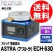[★数量限定アウトレット品]即配 (KT) SLIK スリック 電動雲台 ASTRA (アストラ)  ECH-630  赤道儀機能付電動雲台登場