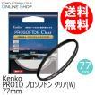 即配 (KT) 77mm PRO1D プロソフトン クリア(W) ケンコートキナー KENKO TOKINA ネコポス便