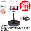 即配 (KT) Kenko ケンコー コンパクトに収納できるLEDリングライト KL-01RL ケンコートキナー KENKO TOKINA