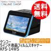 即配 (KT) ケンコートキナー KENKO TOKINA  5インチ液晶フィルムスキャナー KFS-14WS