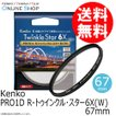 即配 (KT) 67mm  PRO1D R-トゥインクル・スター6X(W)  ケンコートキナー KENKO TOKINA カメラ用 フィルター  ネコポス便