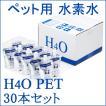 ペット用水素水 アルミパウチタイプ H4O pet ペットウォーター 100ml 30本セット 送料無料