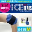 【在庫処分】アイシング 温熱 冷却 肘 足首 アイスビーズ Ice Beads ホット&コールド Hot&Cold Mサイズ INNOVATIVE SPORTS 正規品