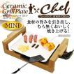 【在庫処分】セラミック グリルプレート シェフ ミニ Ceramic Grill Plate Chef mini  HP-70104 ホットプレート 小型 コンパクト 送料無料
