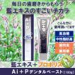 Ai+Pデンタルペースト【藍エキス・プロポリス配合】歯周病・歯肉炎対策に!