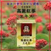 日本製粉 高麗紅蔘エキス