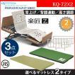 パラマウントベッド 楽匠Z 介護ベッド 2モーション 木製ボード サイドレール付き(手すり・柵) 3点セット 介護用ベッド KQ-7232 KQ-7222 KQ-7212 KQ-7202
