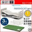 介護ベッド 楽匠Z 1モーション(1モーター機能) セーフティーラウンドボード 3点セット パラマウントベッド 介護用ベッド KQ-7130 KQ-7120 KQ-7110 KQ-7100