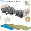介護ベッド パラマウントベッド クオラ(Q-AURA) 2モーター 介護用ベッド 選べるマットレス サイドレール付き