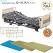 介護用ベッド パラマウントベッド クオラ(Q-AURA) 3モ...