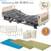 パラマウントベッド 介護ベッド クオラ Q-AURA 3モーター 介護用ベッド 選べるマットレス サイドレール付き メーキング3点セット付き KQ-63310 KQ-63210