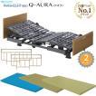 パラマウントベッド 介護ベッド クオラ(Q-AURA) 2モーター 木製ボード 介護用ベッド 選べるマットレス サイドレール付き