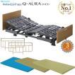パラマウントベッド 介護ベッド クオラ(Q-AURA) 3モーター 木製ボード 介護用ベッド 選べるマットレス サイドレール付き