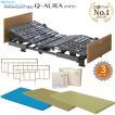 パラマウントベッド 介護ベッド クオラ Q-AURA 3モーター 木製ボード 介護用ベッド 選べるマットレス サイドレール付 メーキング3点セット KQ-63330 KQ-63230