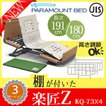介護ベッド パラマウントベッド 楽匠Z 3モーター機能 木製ボード(棚付き) マットレス付き 手すり付き 3点セット 介護用ベッド 介護ベット KQ-7334 KQ-7324