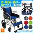 車椅子 軽量 折りたたみ車いす ノーパンクタイヤ仕様 CUKY-270(青) 痛くならない〜す 介助式車椅子 アルミ製車イス