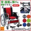 車椅子 軽量 折りたたみ車いす ノーパンクタイヤ仕様 CUKY-870(赤) 痛くならない〜す 自走用車椅子 アルミ製車イス