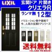 玄関ドア クリエラR 12型 片開き ランマ無し 【半外付...