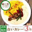 虚と罠 白いカレー×3パック 送料無料 ポイント消化 レトルト ごはん 非常食 惣菜 メール便 セット価格 かんたん