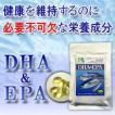 健康 サプリ サプリメント 「快適生活 DHA&EPA」 4袋