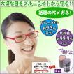 日用雑貨 メガネ めがね 特許取得レンズ使用の「PCメガネ」2本+メガネスタンド2個