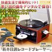 デジタル録音 レコード カセット  「多機能 新木目調レコードプレーヤー 本体」