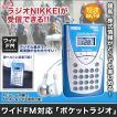 短波放送 ラジオ「 ワイドFM対応 ポケットラジオ」