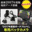 7インチワンセグTV搭載「2017年度版ポータブルナビ」専用バックカメラ