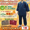 和服 羽織 ジャケット 「中わたたっぷり「あったか作務衣」1枚」