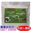 モリンガ 青汁 乳酸菌 コンブチャ |クーポンで1,000円OFF| 爽やかミックス青汁 180g ダイエット 健康飲料