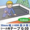 シール用テープG-30《バンドーシートの副資材》(000762)【30mm巾】40M×4巻