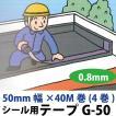 シール用テープG-50《バンドーシートの副資材》(000763)【50mm巾】40M×4巻
